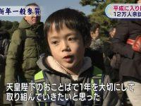 一般参賀にきた小学生「天皇陛下のおことばで1年を大切にして取り組んでいきたいと思った」【政治・経済・ニュース系】