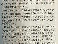 【実態】乃木坂メンバーが、有名人ではない共演者には裏でこんな態度をとっていた 【本当の姿】【乃木坂46まとめ】
