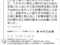 【話題】自殺未遂で1000年前の記憶がよみがえった日本人男性 / 前世で過ごした1000年前の京都を報告【バカネタ】