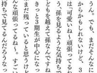 【悲報】松村「3期生が中心の乃木坂になっても、私は卒業しない」【松村沙友理】