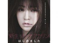 【悲報】一流ファッション誌Ray専属モデルの吉田朱里が貞子そっくりと話題にwww【吉田朱里】