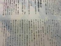 村山彩希「注目するメンバーははっつことチーム8歌田初夏」【歌田初夏】