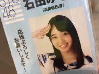【STU48】【悲報】STUのシングルが売れず路上ティッシュ配りで必死のどさ回り営業www