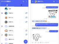【普通のニュース】LINE逝ったぁぁぁ!!!!