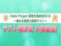 【ハロプロ研修生】Hello! Project 研修生発表会2018 〜春の公開実力診断テスト〜 テスト順決定 大抽選会動画