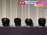 【その他】【速報】 山口メンバー TOKIO卒業