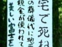 【画像】樹海の看板がとても辛辣wwwwwwwwwwwwwwwww【オカルト・不思議】