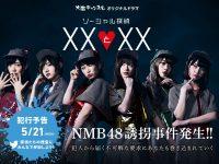 【NMB48ニュース】NMBドラ3「佐藤亜海 、山本望叶」がドラマに抜擢!