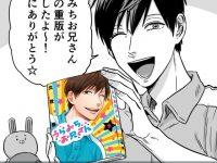 【漫画・アニメ系】【朗報】うらみちお兄さん、無事2巻発売