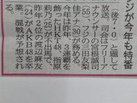 【選抜総選挙】フジテレビで選抜総選挙生中継キタ━(゚∀゚)━!