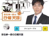 【アナウンサー】【アナ】TBS「安住紳一郎アナ」がラジオ生放送中に嗚咽 故・川田亜子アナへの心情を吐露 「少し突き放してしまった」