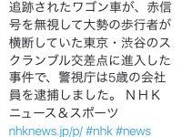 【悲報】NHKさん、とんでもない誤植をしてしまう【VIP】