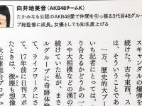 【向井地美音】日刊スポーツ瀬津「私は2年前に向井地美音さんが3代目総監督になるんじゃないかと予言してる」「証拠もあるよ」