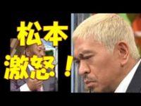 【芸能ネタ】【ワイドショー】松本人志がSKE48松井珠理奈が挨拶に来なかったことに激怒