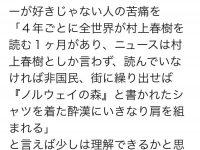 【雑談】【悲報】Twitterのアニメアイコンさん、4年に1度のW杯の盛り上がりに文句を言ってしまう