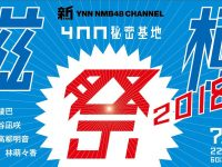 【YNN NMB48チャンネル】磁極祭YESシアターかな