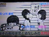 【テレビ】【悲報】鉄腕DASH、達也が女子高生にキスをせがむシーンを放送してしまう