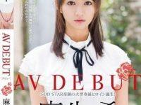 【芸能ニュース】【悲報】逮捕されたAV女優の麻生希さん、妊娠していることが発覚する