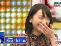 【テレビ番組】ネプリーグの問題「『青』を英語で書け」新垣結衣(30)「えっ…青…?英語…?こうかな…?」
