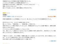 【高橋朱里】【悲報】高橋朱里の写真集が大不評