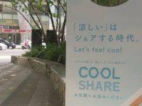 【社会】東京五輪 店舗やビルに、エアコンの効いた1階部分を開放する「クールシェア」を呼びかけ