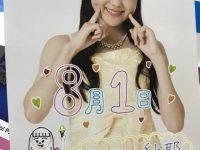 【江口紗耶】ハロプロ新ユニットメンバーの江口さん、小1で習う漢字をお間違えになるw