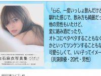 【白石麻衣(まいやん)】【悲報】白石麻衣さん、20代の共演俳優と一緒に飲んでた