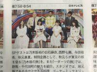 【その他の番組】9/12(水)笑コラ