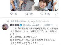 【声優】【画像】声優の明坂聡美さん、友人の修正済画像をリツイートした直後に無修正同画像をアップしてしまう痛恨のミス