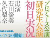 【YNN NMB48チャンネル】公演実況きた