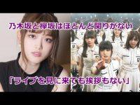 【松村沙友理】松村沙友理「欅坂は乃木坂のライブを見に来ても挨拶もない」