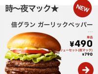【食べ物・料理系】【超画像】マクドナルドさん、ガチでデブらせにくる