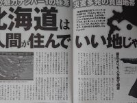 【ニュース・雑談】北海道、マジで人が住んでいい所じゃない説
