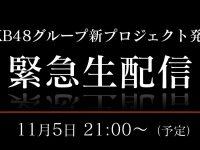 【48関連】【速報】本日21:00 『AKB48グループ新プロジェクト発表 緊急生配信』が決定