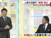 【テレビ・芸能人】『スッキリ』生放送中に貴乃花が乱入し出演!! 離婚について語る