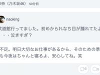 【山崎怜奈】れなちの755