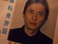 【俳優】松重豊の運転免許写真ww