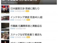 【IZ*ONE】【速報】Yahoo!ニューストップにIZ*ONEの宮脇咲良、矢吹奈子、本田仁美のインタビュー記事が掲載される
