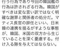 【政治・経済・ニュース系】韓国「すまん、レーザーは間違いやったわ」日本「ええんやで」