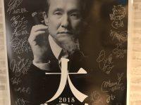 【アップフロント】飯窪春菜・長谷川萌美が木下ほうか忘年会に参加