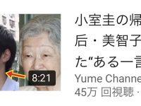 【ネット・スマホ・PC】【悲報】小室圭さんの母親、蒸発してしまう