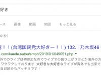 【佐藤楓】佐藤楓さん、ブログに台湾国民党大好きと投稿し削除される