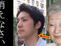 【ネット・スマホ・PC】【悲報】小室圭の母「天皇陛下に会わせろ、秋篠宮じゃ埒が明かない」