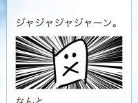 【元SMAP】新しい地図の香取慎吾さん、壊れる【2chまとめ】