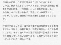 【スポーツ系】池江璃花子さん、白血病