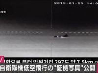 【アジア・中国・韓国】【韓国】低空飛行の写真公開 韓国国防省「機械は嘘をつかない」 (画像ありまぁす)★3