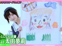 【太田夢莉】ゆーり玉キター