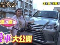 【お笑い】渡辺直美(27)「車?東京に住んでりゃいらないでしょw 運転免許も持ってないです」→渡辺直美(31)