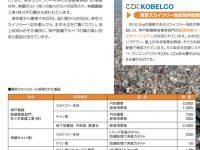 【悲報】神戸製鋼さん、東京スカイツリーにガッツリ関わってた【話題】