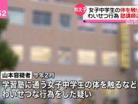 【悲報】塾講師さん(40)、JCに勉強ではなく男の怖さを教える【ニュース・時事】